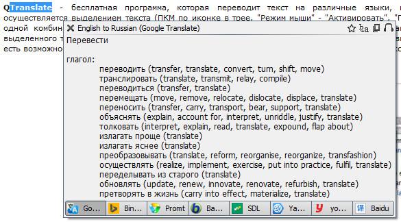 QTranslate 5.7.0.3 + Portable