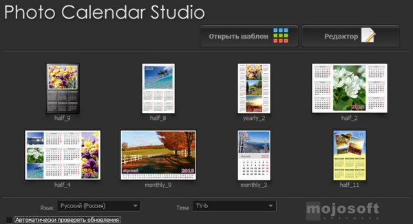 Mojosoft Photo Calendar Studio 2016 2.0