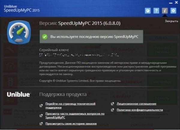 Uniblue SpeedUpMyPC 2015 6.0.8.0