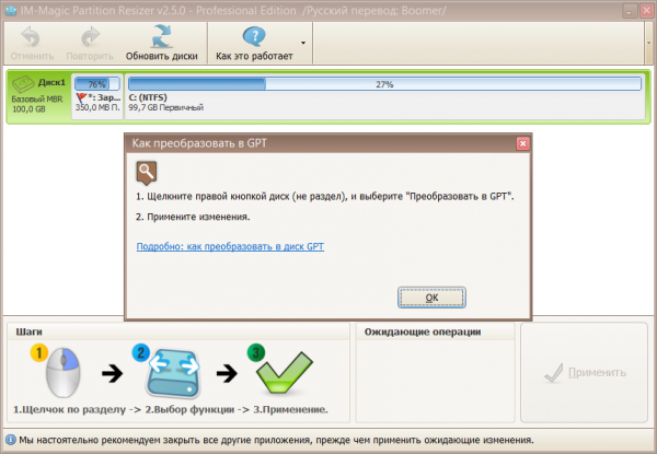 IM-Magic Partition Resizer PRO 2.5.0 + RUS