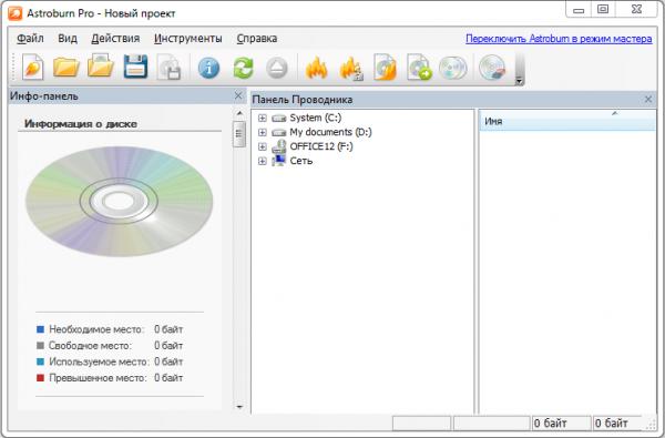 Astroburn Pro 3.2.0.0198
