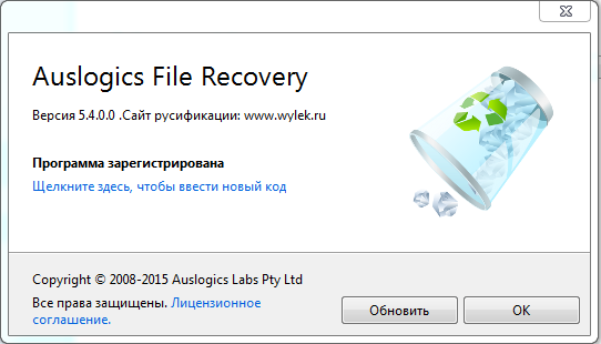Auslogics File Recovery 5.4.0.0 + Rus