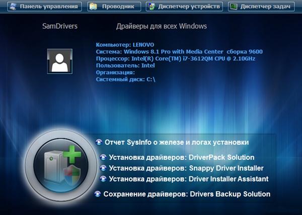 SamDrivers 15.8