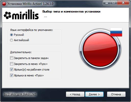 Mirillis Action! 1.24.3.0