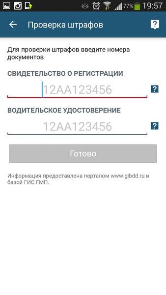 Штрафы ПДД 2015 РФ 5.1.9