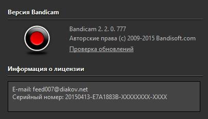 Bandicam 2.2.0.777