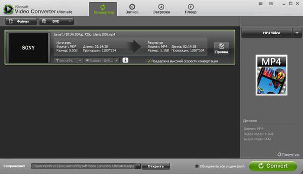 iSkysoft Video Converter Ultimate 5.5.1.0 + Rus
