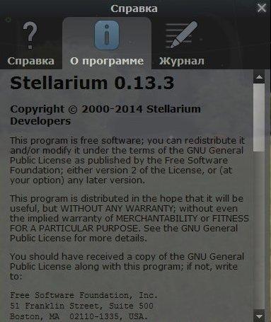 Stellarium 0.13.3 Final