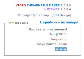 Video Thumbnails Maker 6.5.0.0 Platinum