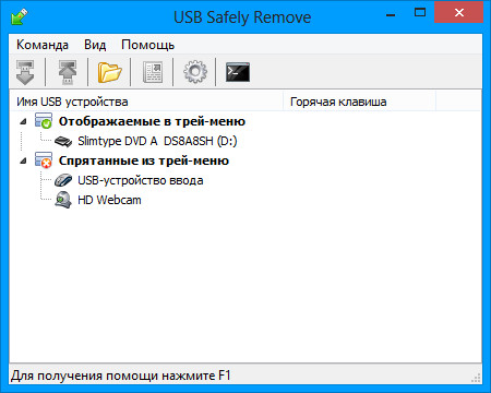 USB Safely Remove 5.3.8.1233 Final