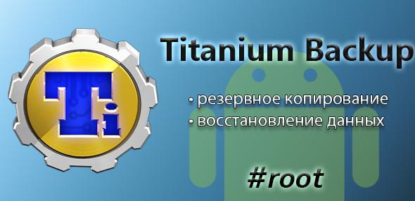 Titanium Backup 8.0.0