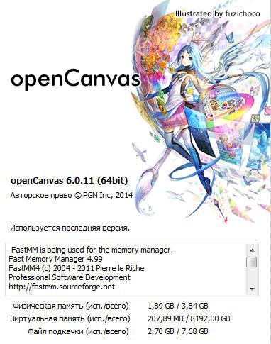 openCanvas 6.0.11