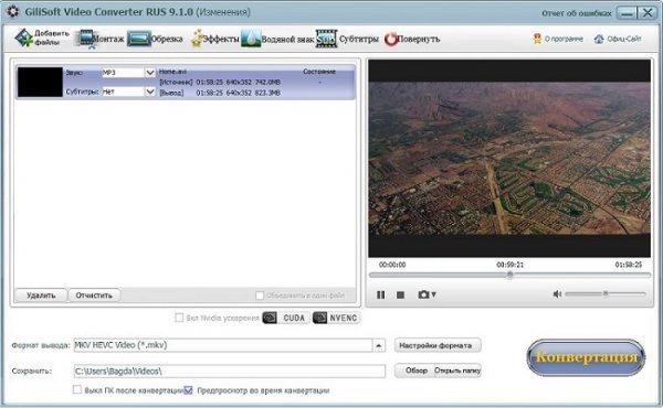 GiliSoft Video Converter 9.1.0 + RUS