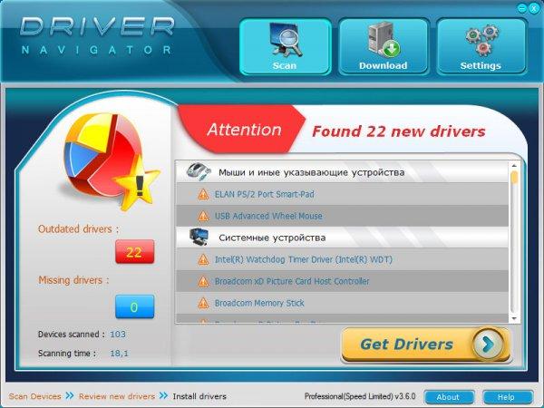 Driver Navigator 3.6.0.16914