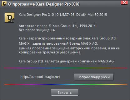 Xara Designer Pro X10 10.1.5.37495 + Rus + Content Pack