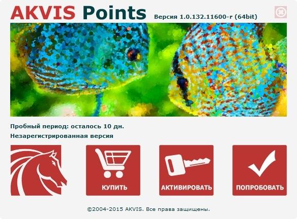 AKVIS Points 1.0.132.11600