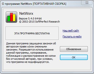 NetWorx 5.4.0