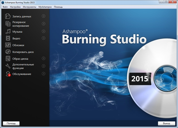 Ashampoo Burning Studio 2015 1.15.3.18