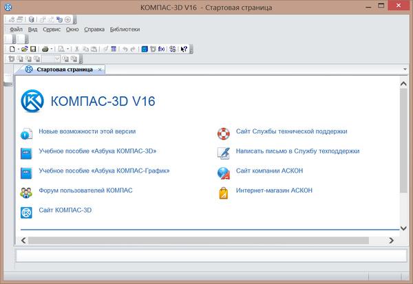 Компас-3D 16