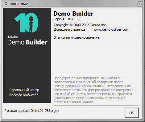 Tanida Demo Builder 10.0.3.0