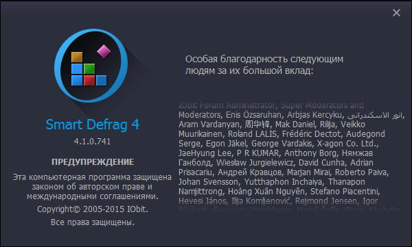 IObit SmartDefrag 4.1.0.741