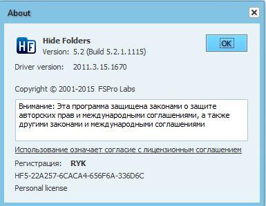 Hide Folders 5.2 Build 5.2.1.1115 Final