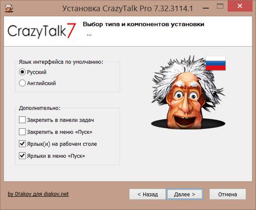 CrazyTalk Pro 7.32.3114.1