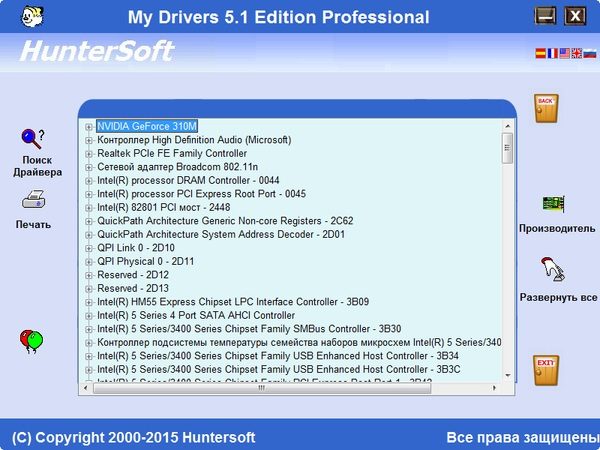 My Drivers Professional Edition 5.1 Build 3808