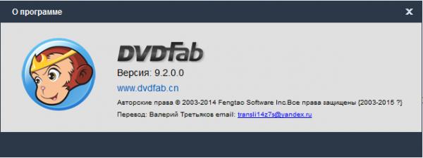 DVDFab 9.2.0.0 Final