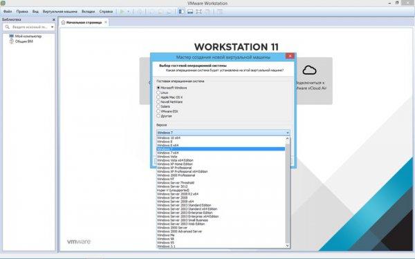 VMware Workstation 11.1.0 Build 2496824 Lite + VMware-tools 9.9.2
