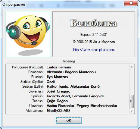 Balabolka 2.11.0.582
