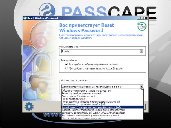 Reset Windows Password 5.1.5 Advanced Edition