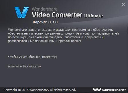 Wondershare Video Converter Ultimate 8.2.0