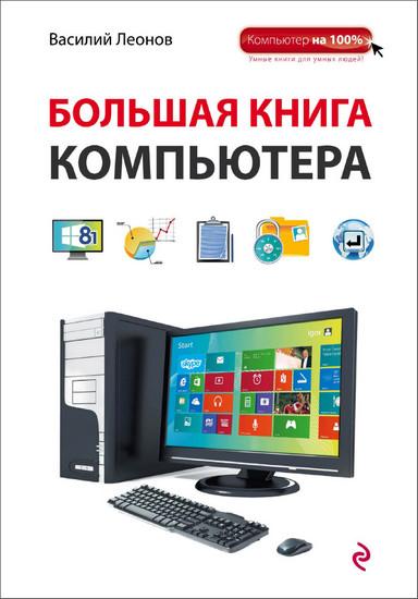 Большая книга компьютера (2015)