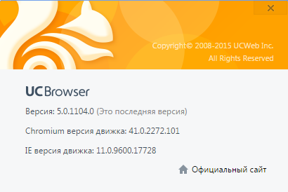 UCBrowser for PC 5.0.1104 + Portable Rus