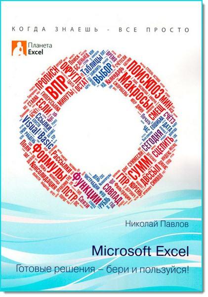 Microsoft Excel. Готовые решения - бери и пользуйся! (2014)
