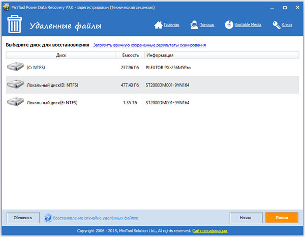 MiniTool Power Data Recovery 7.0.0.0 Personal / Technician