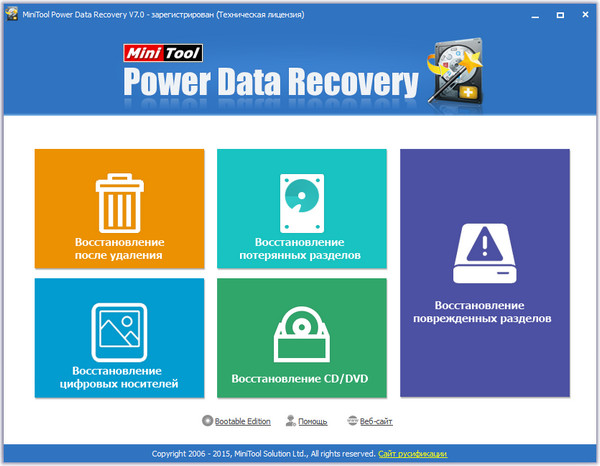 MiniTool Power Data Recovery 7.0.0.0 Personal / Technician