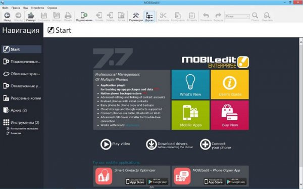 MOBILedit! Enterprise 7.8.3.6076 Final + Rus