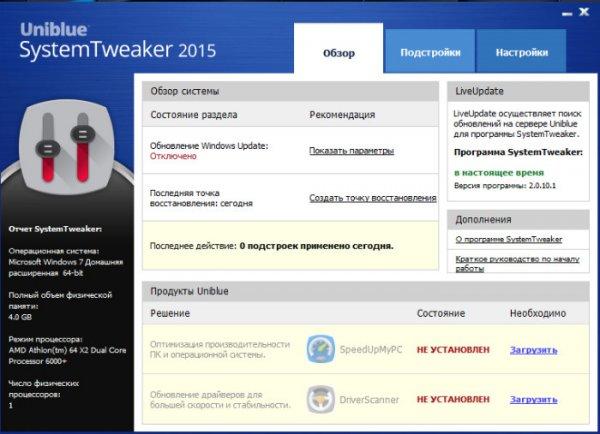 Uniblue SystemTweaker 2015 2.0.10.1