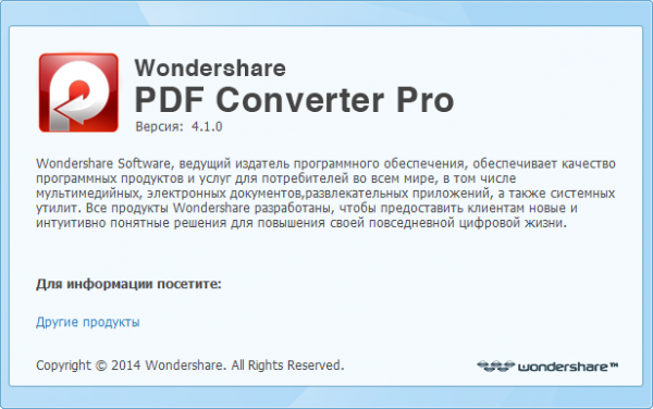 Wondershare PDF Converter Pro 4.1.0.3 + Rus