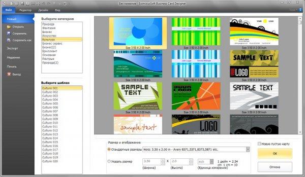 EximiousSoft Business Card Designer 5.01