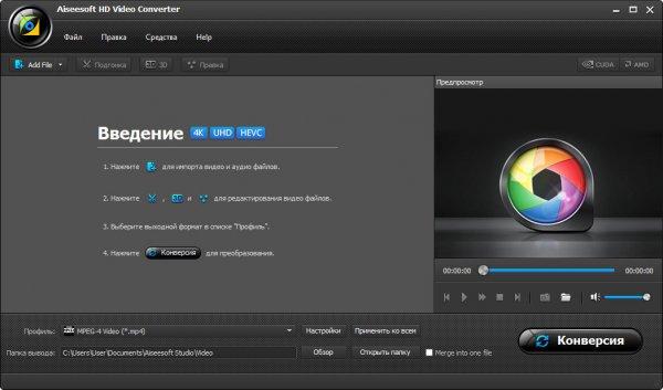 Aiseesoft HD Video Converter 8.1.6