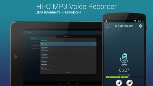 Hi-Q MP3 Voice Recorder Pro 2.0.2
