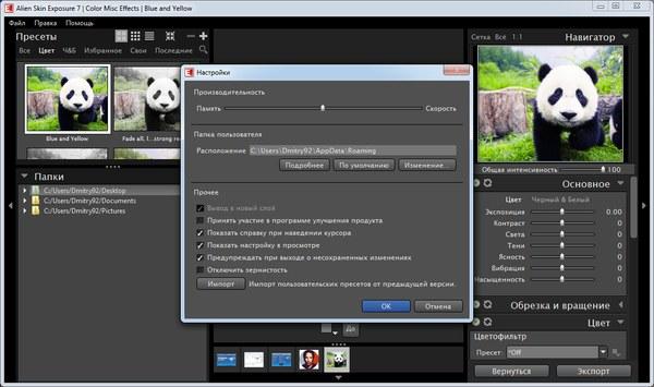 Alien Skin Exposure 7.1.0.214 Revision 29205 + Rus