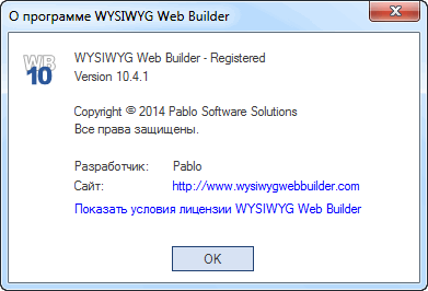 WYSIWYG Web Builder 10.4.1
