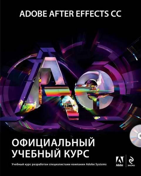 Adobe After Effects CC. Официальный учебный курс + DVD