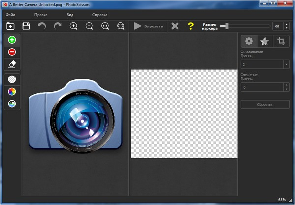Portable PhotoScissors 2.1