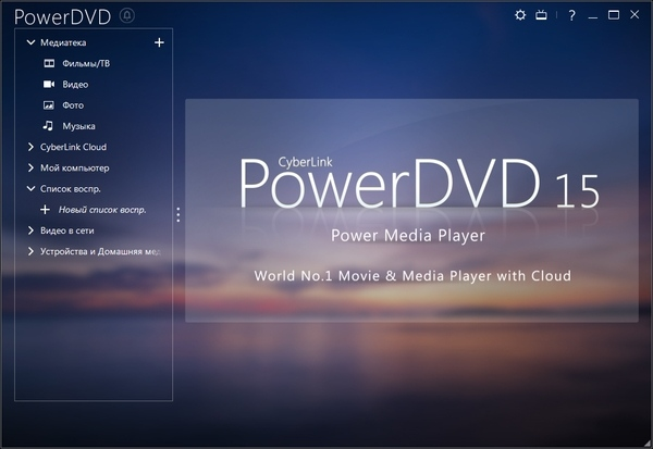CyberLink PowerDVD Ultra 15.0.2718.58