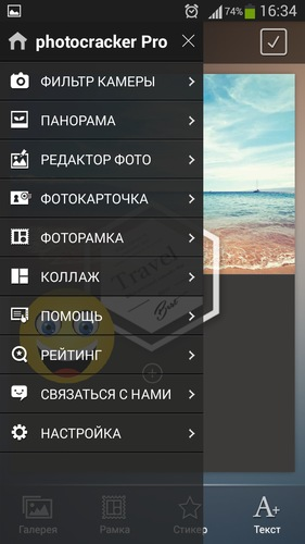 Photocracker PRO - Photo Editor 1.1.1